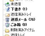 thunderbird060223
