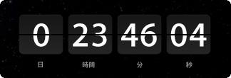 Leopard_countdown
