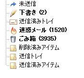 080107_thunderbird2