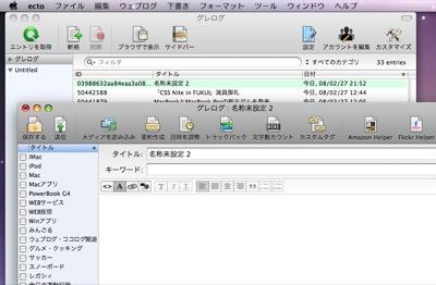 20080227_ecto3