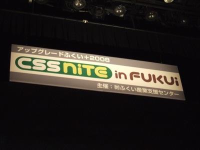 20080308_cssnite1