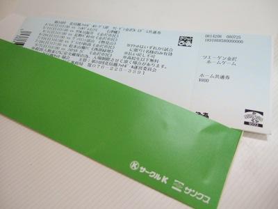 20080726_ticket