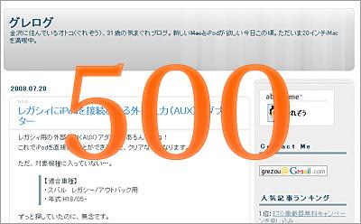 20080729_gre