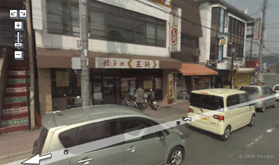 餃子の王将 御園橋店