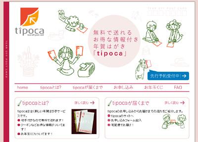 20081024_tipoca