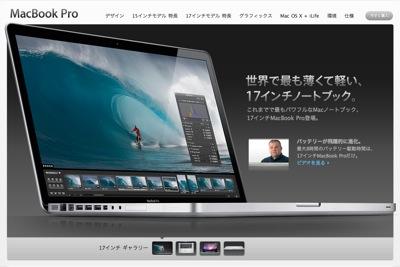 20090107_macbookpro17