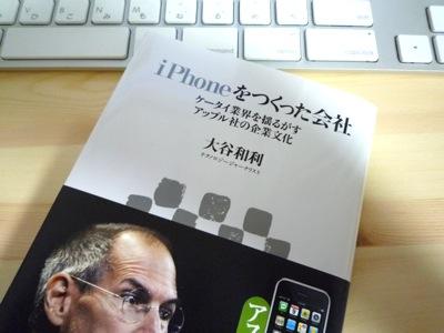 iPhoneをつくった会社 ケータイ業界を揺るがすアップル社の企業文化