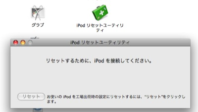 iPodリセットユーティリティ
