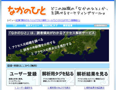 20090519_nakanohito
