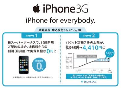 20090526_iphone