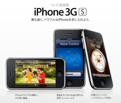 20090609_iphone