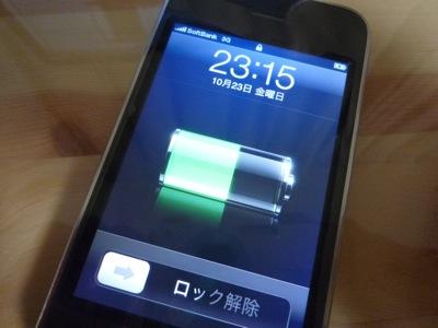 20091101_iphone2