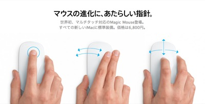 20091102_magicmouse