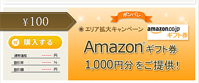 Amazon1000